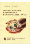 Материалознание и технология на материалите. Кн. 2