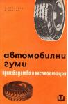 Автомобилни гуми. Производство и експлоатация