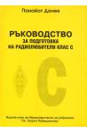 Ръководство за подготовка на радиолюбители клас С