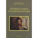 Православна психотерапия
