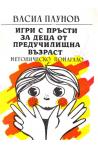 Игри с пръсти за деца от предучилищна възраст