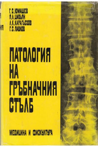 Патология на гръбначния стълб