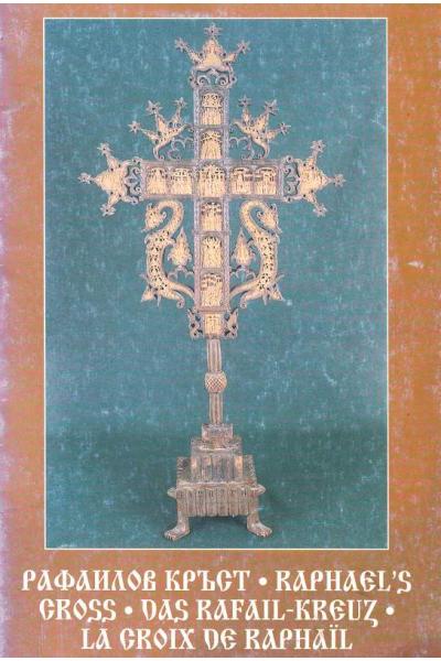 Рафаилов кръст