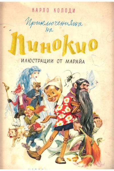 Приключенията на Пинокио /илюстрации Марайа/