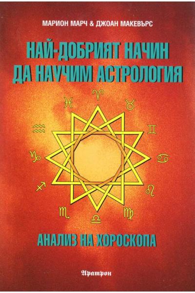 Най-добрият начин да научим астрология - Том 3 - Анализ на хороскопа