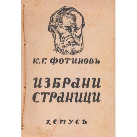 Избрани страници. Константин Фотинов