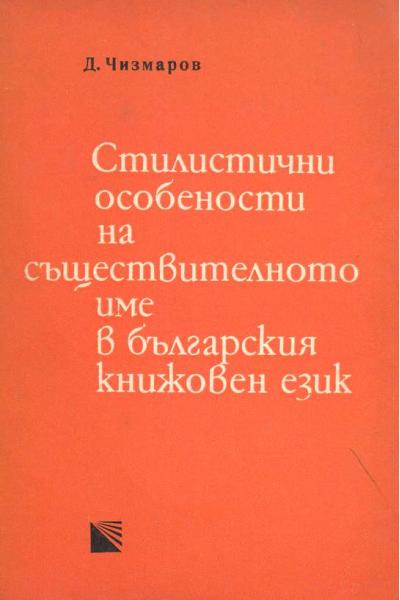 Стилистични особености на съществителното име в българския книжовен език