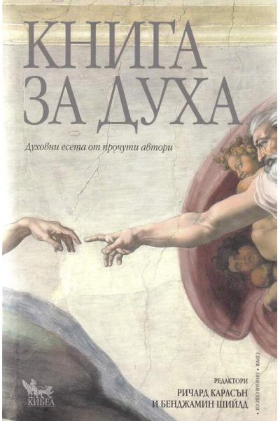 Книга за духа