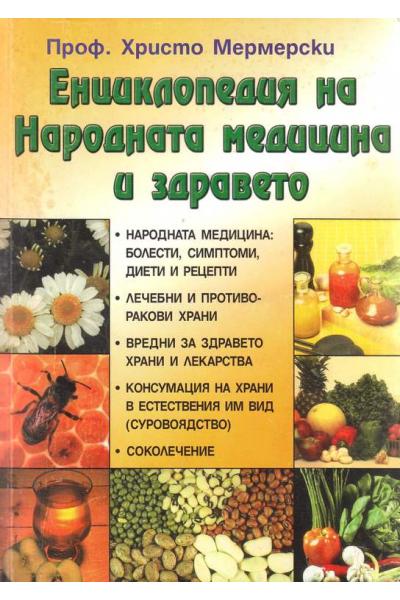 Енциклопедия на Народната медицина и здравето