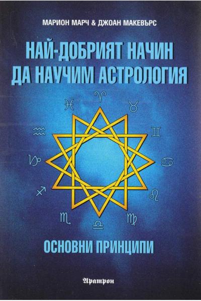 Най-добрият начин да научим астрология - том 1