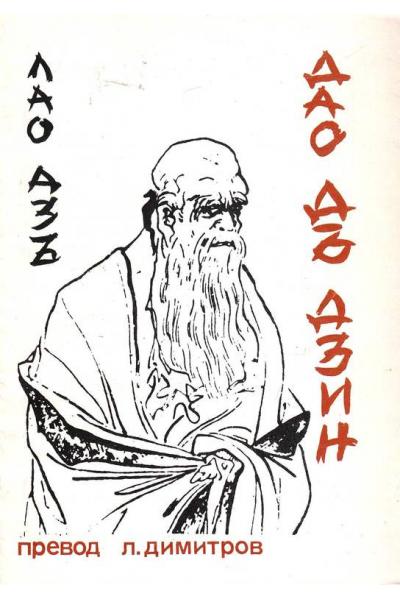 Дао Дъ Дзин