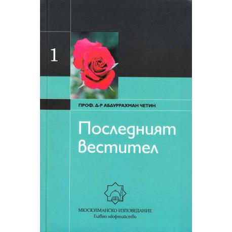 Последният вестител, кн. 1