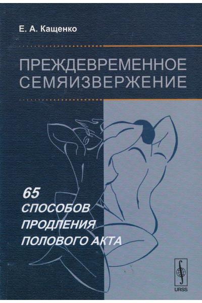 Преждевременное семяизвержение. 65 способов продления полового акта