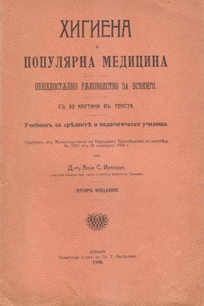 Хигиена и популярна медицина