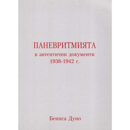 Паневритмия в автентични документи 1938 - 1942 г.