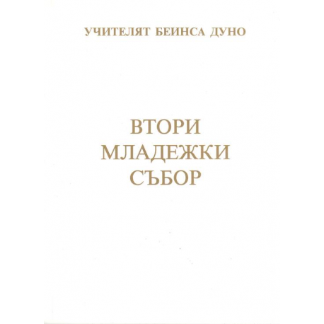 Втори младежки събор - 1924