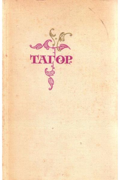 Рабидранат Тагор. Избранное