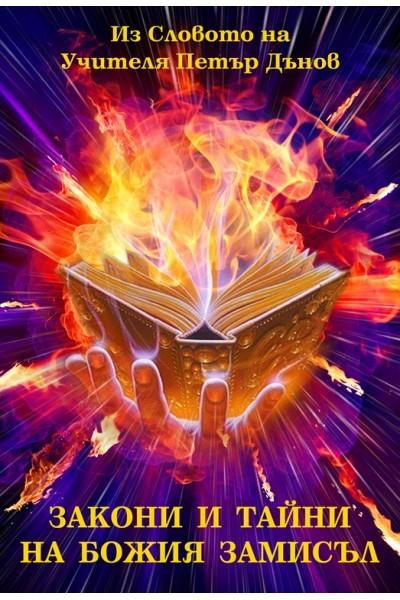 Закони и тайни на божия замисъл