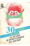 30 златни правила за бране и приготвяне на билки