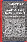Животът на Александър Македонски. Средновековен роман