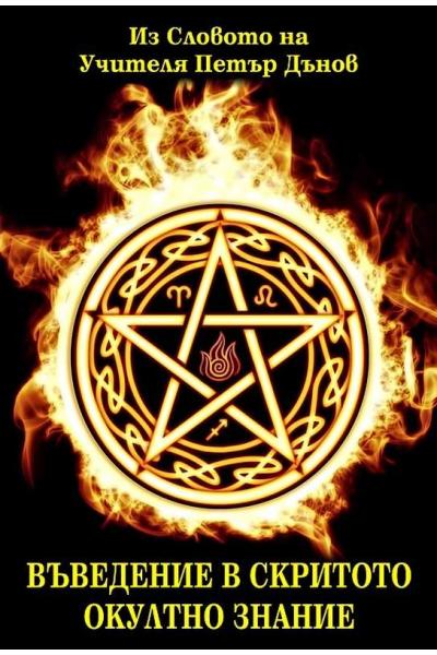 Въведение в скритото окултно знание