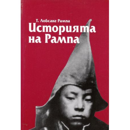 Историята на Рампа