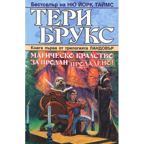 Ландовър. Книга 1: Магическо кралство за продан. Продадено!