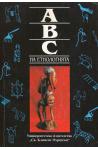 АВС на етнологията, том 1