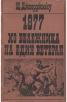 1877 из бележника на един ветеран