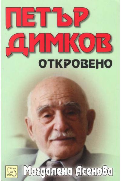 Петър Димков. Откровено + CD