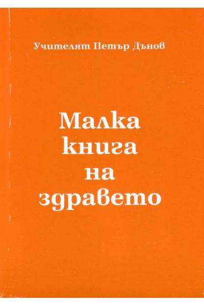 Малка книга за здравето