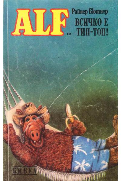 ALF. Книга 5: Всичко е тип-топ!