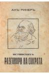 Истинските разговори на Сократа