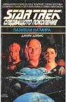 Star Trek. Следващото поколение: Пазители на мира