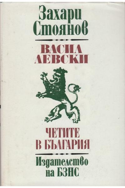 Васил Левски. Четите в България