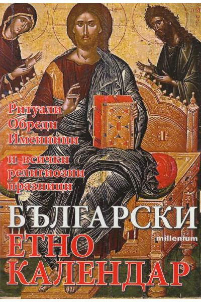 Български етно календар