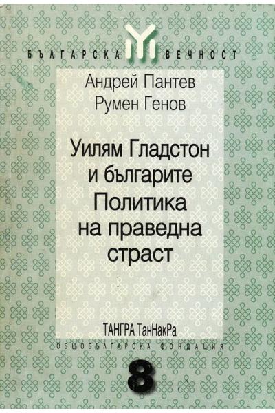 Уилям Гладстон и българите. Политика на праведна страст