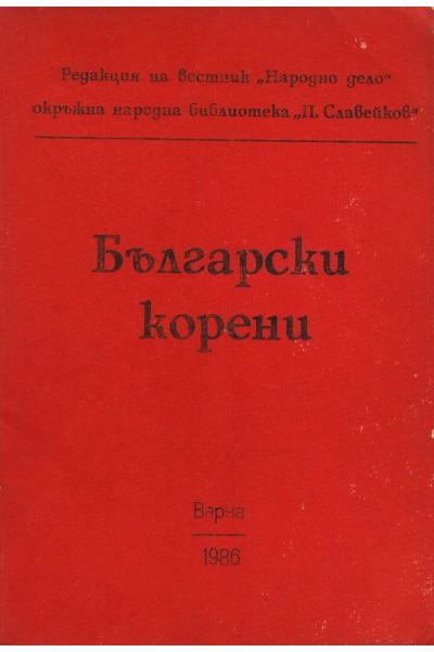Български корени