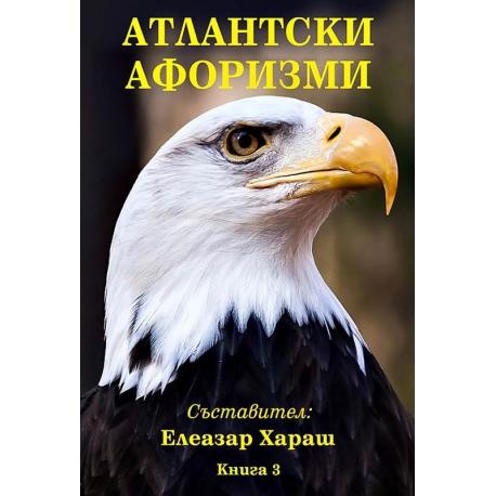 Атлантски афоризми, книга 3
