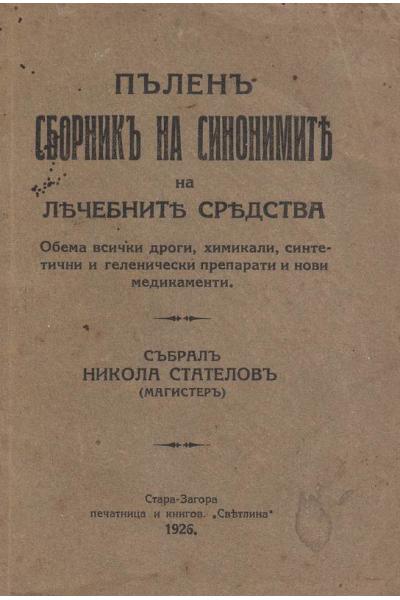 Пълен сборник на синонимите на лечебните средства