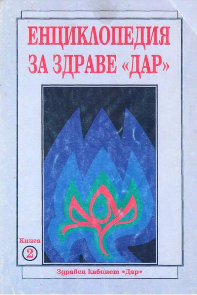 """Енциклопедия за здраве """"Дар"""". Книга 2"""