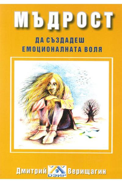 Мъдрост: Да създадеш емоционалната воля. Книга 1