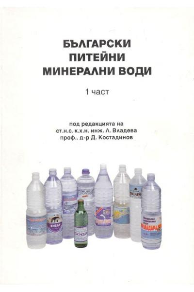 Български питейни минерални води. Част 1