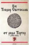 Цар Теодор Светослав от рода Тертер (1301-1322)