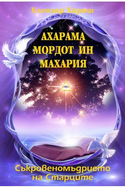 Ахарама Мордот ин Махария - Съкровеномъдрието на Старците