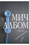 Първият телефонен разговор с небето
