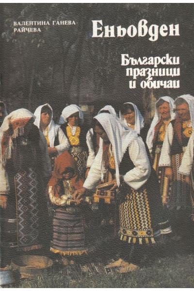 Еньовден. Български празници и обичаи