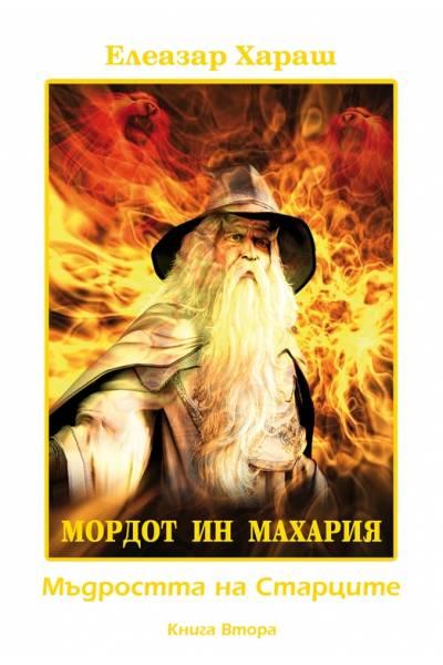 Мордот ин Махария - Мъдростта на Старците - книга втора
