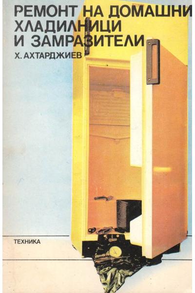 Ремонт на домашни хладилници и замразители