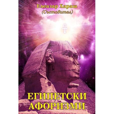 Египетски афоризми